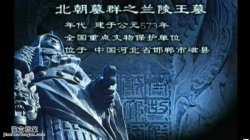 20050318国宝档案视频和笔记:北朝墓群之