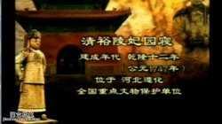 20050331国宝档案视频和笔记:清裕陵妃园寝,乾隆,香妃,容妃