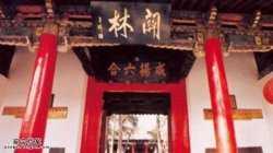 20050407国宝档案视频和笔记:关林(上),关羽,曹操,孙权,慈禧