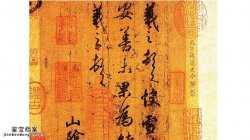 20050516国宝档案视频和笔记:三希宝帖(上),王羲之,快雪时晴帖