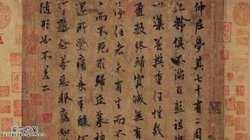 20050517国宝档案视频和笔记:三希宝帖(中),中秋帖,伯远帖,郭葆昌