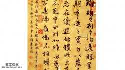 20050518国宝档案视频和笔记:三希宝帖(下),中秋帖,伯远帖,郭昭俊