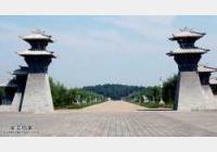 20050519国宝档案视频和笔记:汉光武帝陵(上),刘秀,刘庄,刘玄