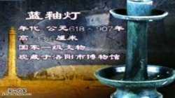 20050526国宝档案视频和笔记:蓝釉灯4,哀皇后墓,张少侠,陈正贤