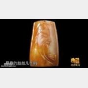 20130803寻宝视频和笔记:走进侯马,鼎,玉带板,方壶,翡翠摆件