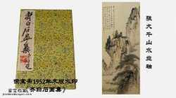 20140727一槌定音视频和笔记:齐白石画集,清仿官釉笔架,七星剑