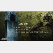 20050531国宝档案视频和笔记:晋祠唐碑(下),王羲之,晋祠之铭并序