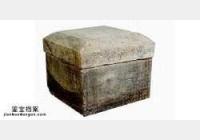 20050614国宝档案视频和笔记:大云寺佛舍利套函(下),石函,武则天