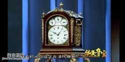 20121013华夏夺宝视频和笔记:清斗彩鸡缸杯,铜鎏金座钟,玉猪龙