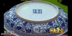 20121027华夏夺宝视频和笔记:青花盘,刘海戏金蟾玉雕,郎窑红碗