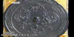 20121103华夏夺宝视频和笔记:唐葵口瑞兽铜镜,黄地粉彩盘,吉州窑