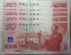 50元建国钞卖920元,未来继续看涨