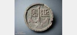 秦汉瓦当的特征和鉴别