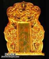 20050715国宝档案视频和笔记:乾隆牌位,乾隆,戴塞尔,高宗纯皇帝