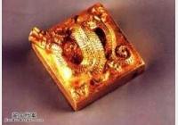 20050726国宝档案视频和笔记:南越王龙钮金印(下),赵胡,赵眜,史记