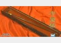 20050727国宝档案视频和笔记:千叟杖(上),尚氏宗祠,尚可喜,尚德新