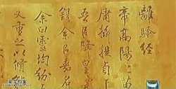 20050729国宝档案视频和笔记:离骚经,米芾,书法,王曙光,龙尾砚