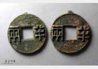 秦汉时期钱币有哪些