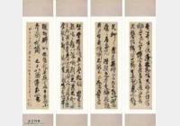 20050805国宝档案视频和笔记:晋公千古一快草书四条屏,傅山,书法