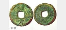 唐代钱币有哪些