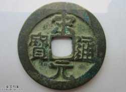 两宋时期钱币有哪些