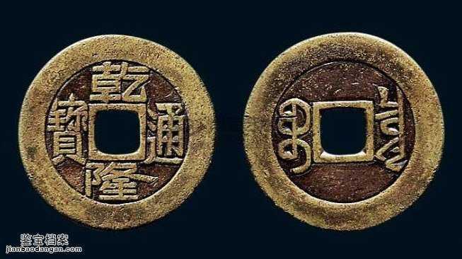清代钱币有哪些-钱币-鉴宝档案