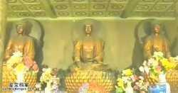 20050809国宝档案视频和笔记:白马寺大雄宝殿佛像(下),夹苎干漆