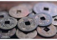 古钱币的分类