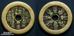 特铢用途的古钱币