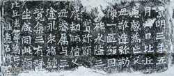 20050812国宝档案视频和笔记:龙门二十品,魏碑,书法,龙门石窟