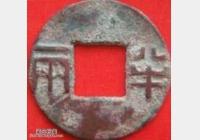古钱币专用名词介绍