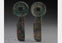 王莽时期主要货币形制特征的鉴别
