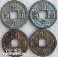 """唐""""开元通宝""""钱币特征的鉴别"""