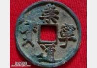 """""""崇宁通宝""""、""""大观通宝""""钱币特征的鉴别"""