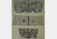 青铜纹饰时代特征的鉴别