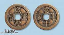 马未都博客文章第849篇:货币