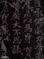 20050817国宝档案视频和笔记:太原晋祠华严石经(上),武宗灭佛