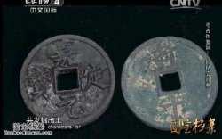 20140922国宝档案视频和笔记:考古体验馆,探秘安丙墓,古钱币,折十