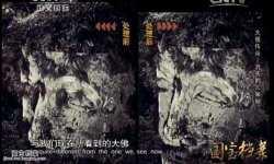 20140924国宝档案视频和笔记:大佛传奇,消失的大像阁,天宁阁,韦皋
