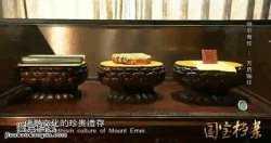 20140925国宝档案视频和笔记:峨眉奇珍万历赐印,贝叶经,佛牙,御印