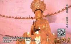 20140926国宝档案视频和笔记:峨眉奇珍,神奇万年寺,普贤铜像