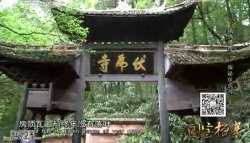 20140927国宝档案视频和笔记:峨眉奇珍,探秘伏虎寺,华严宝塔