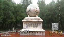 20140930国宝档案视频和笔记:燕赵丰碑,不朽的精神,白求恩墓