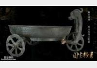 20141006国宝档案视频和笔记:解密淹城,双龙负舟三轮盘,青铜器