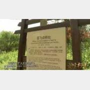 20141007国宝档案视频和笔记:解密淹城,岳飞抗金传奇,点将台
