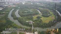 20141008国宝档案视频和笔记:解密淹城,传奇皇帝梁武帝,宝林寺