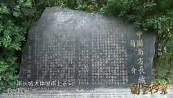 20141010国宝档案视频和笔记:神秘湘西,南长城,苗疆,边墙,喜鹊营
