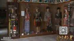 20141011国宝档案视频和笔记:神秘湘西,披在身上的历史,苗服,银饰