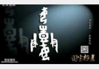 20141015国宝档案视频和笔记:神秘湘西,苗鼓密码,天下鼓乡