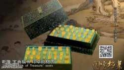 20141016国宝档案视频和笔记:青田奇石记,迷石皇帝,宝典福书,文彭